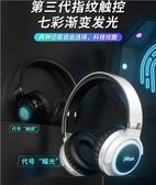 無線藍牙耳機頭戴式帶麥克風降噪大耳罩潮韓版音樂聽歌專用【快速出貨】