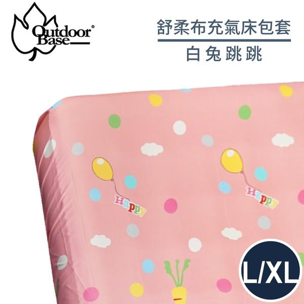 【Outdoorbase 舒柔布充氣床包套 L/XL《白兔跳跳》】26329/充氣床床包/保潔床包套/防塵套