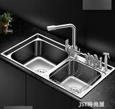 志高廚房304不銹鋼水槽洗菜盆洗碗盆雙槽套餐大雙槽拉絲配龍頭qm    JSY時尚屋