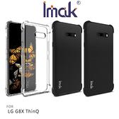 ~愛思摩比~Imak LG G8X ThinQ 全包防摔套(氣囊) 背蓋式 保護套 手機殼 鏡頭加高