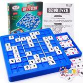 數獨九宮格游戲棋入門大號學生解謎兒童智力親子桌面游戲益智玩具 XW