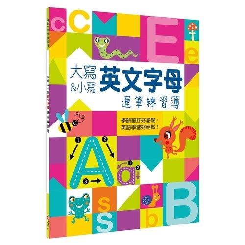 Kid s書寫練習簿(大寫&小寫英文字母運筆練習簿)