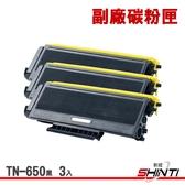 【3入】SHINTI Brother TN-650 黑 副廠環保碳粉匣 8890DW/8085DN/5370DWT