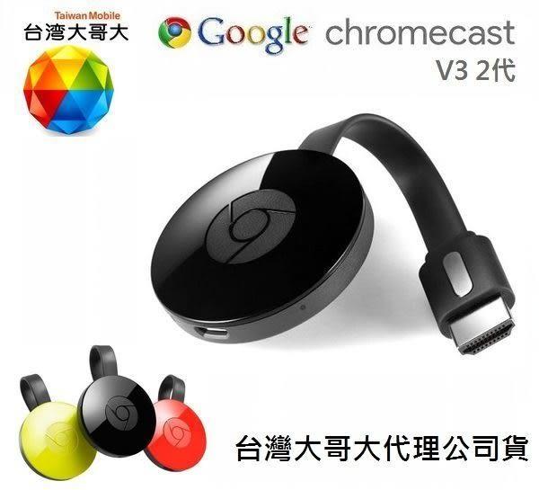 免運【台灣大哥大代理】Google Chromecast V3 電視棒2代,HDMI 媒體串流播放器,適用安卓、IOS、Mac