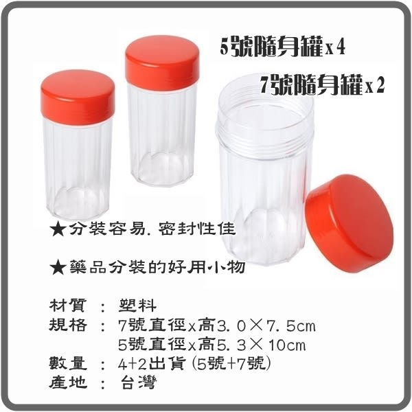 【九元生活百貨】5號+7號隨身罐組合 迷你罐  藥罐 /促