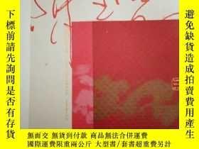 二手書博民逛書店喜慶中華:陳玉先水墨民族舞蹈畫集:folk罕見dance wash paintings by Chen Yuxia