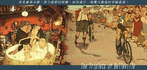 【吉卜力美術館 特別推薦】(法國動畫)佳麗村三姐妹 DVD ( Les Triplets de Belleville )