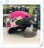 Hello Kitty安全帽,雪帽,K825,KT020/消光桃紅,附抗UV-PC安全鏡片