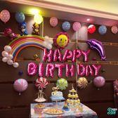 氣球 寶寶100天生日布置創意裝飾套餐1周歲兒童派對鋁膜氣球卡通字母