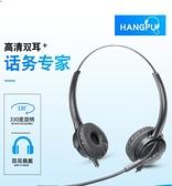 杭普 H520NCD電話耳機客服話務員耳麥座機電腦電銷專用降噪頭戴式 韓美e站