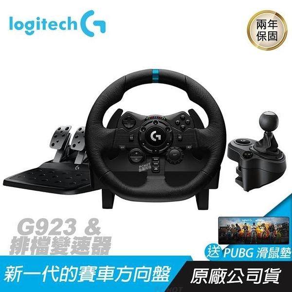 【南紡購物中心】Logitech 羅技 Driving Force G923賽車方向盤 +排檔變速器/高效能力回饋