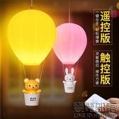 觸控遙控熱氣球小夜燈睡眠床頭燈臥室充電夜晚嬰兒喂奶燈調光夜燈【萊爾富免運】