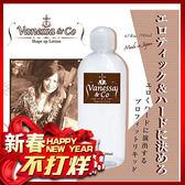 情趣用品潤滑液按摩油 對子哈特 Vanessa Co 雲泥沙200ml 潤滑液雯妮莎Toy