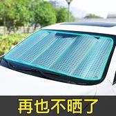 汽車用防曬隔熱遮陽擋遮光簾擋陽板車內前擋風玻璃神器檔罩車窗布【快速出貨】