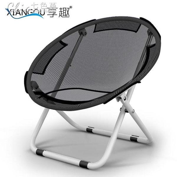 大號月亮椅太陽椅懶人椅休閒椅躺椅折疊椅圓椅成人沙發椅居家「Chic七色堇」igo