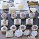 中秋手壓月餅模具套裝50g 80 100克綠豆糕 冰皮月餅果方糕模具 3c優購