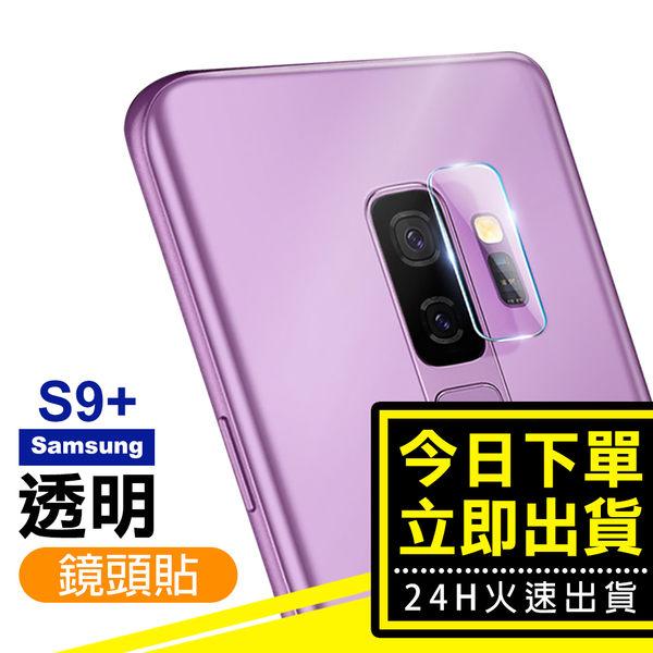 三星 Galaxy S9 Plus 9H鋼化玻璃膜 透明 手機 鏡頭 保護貼 防衝擊 透明高清 輕薄透亮 完美服貼