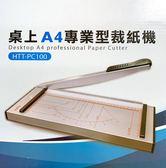 桌上A4專業型裁紙機 HTT-PC100