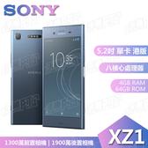 破盤 庫存福利品 保固一年  Sony Xperia Xz1 XZ1 64G 單卡 黑藍粉白 免運 特價:7950元