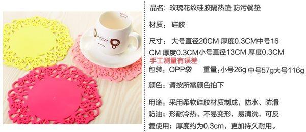 [協貿國際]  玫瑰花紋矽膠隔熱墊防汙餐墊 (30個價)