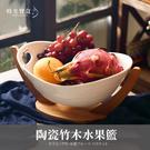陶瓷竹木水果籃 水果盆果盤 簡約北歐收納...