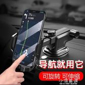 車載手機支架座汽車用儀表臺吸盤式導航創意萬能通用支撐車上支駕『小淇嚴選』