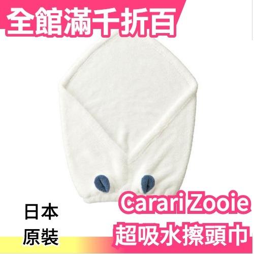 【毛巾髮帽】日本carari zooie 可愛動物造型 超細纖維 包頭巾 擦頭巾 吸水速乾【小福部屋】