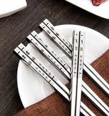 304不銹鋼筷子1雙防滑成人個性創意家用鐵筷一雙家庭套裝單雙【無趣工社】