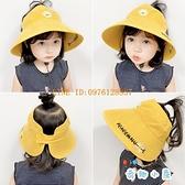 小雛菊兒童防曬空頂太陽帽大檐寶寶遮陽帽防紫外線【奇趣小屋】