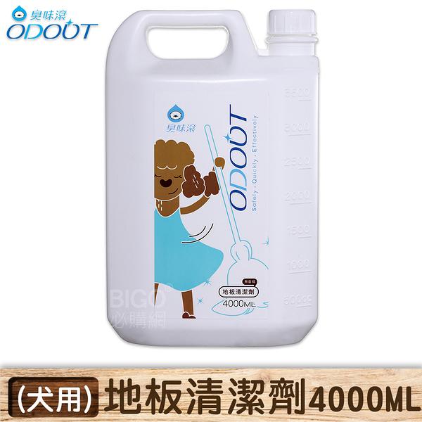 【寵物專區】臭味滾 狗用 地板清潔劑 4000ml 除臭劑 清潔劑 抗菌 除臭 尿味 地板 角落 外出籠