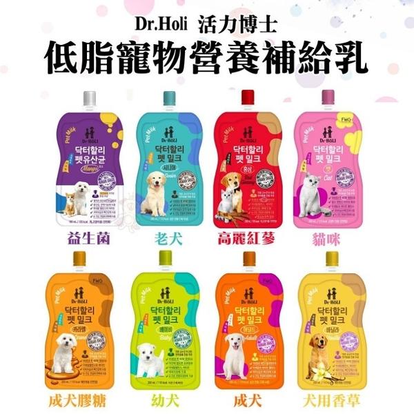 『寵喵樂旗艦店』【2包組】Dr.HOLI 活力博士 低脂寵物營養補給乳 多款選項 韓國寵物牛奶第一品牌