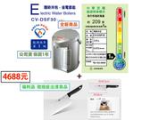 象印 日本製 3公升 電熱水瓶 +贈 18公分 中式片刀/菜刀