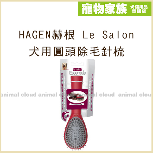寵物家族-HAGEN赫根 Le Salon  犬用圓頭除毛針梳