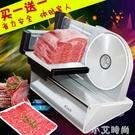 羊肉切片機家用電動小型商用涮羊肉肥牛肉吐司面包切片器包郵 NMS小艾新品