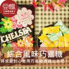 【豆嫂】日本零食 Meiji 巧喜三口味綜合糖(新包裝)