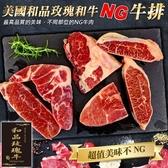 *WANG* 【全省免運】美國日本級原切NG牛排 x2包(500g土10%/包)