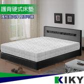 布達佩斯正反可睡高碳鋼彈簧床墊雙人加大6尺