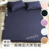 MIT製造.100%精梳棉-素色加大床包+枕套三件組 .藏青藍 /伊柔寢飾