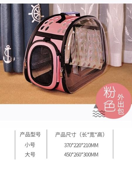 寵物太空包-貓包透明包寵物背包貓咪外出便攜包貓籠狗狗書包寵物包手提太空包 多麗絲旗艦店