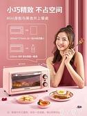 烤箱家用小型烘焙小烤箱多功能全自動迷你電烤箱蛋糕面包紅薯LX220V 愛丫 交換禮物