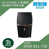 賀眾牌UV-6702EBK-1超效瞬淨冷熱飲水機(黑)【給小弟我一個報價的機會】【LINE ID:0930-811-716】