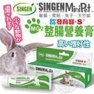 四個工作天出貨除了缺貨》發育寶-S》MG2小動物用整腸營養膏-50g
