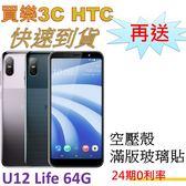HTC U12 Life 64G 手機 送 空壓殼+滿版玻璃保護貼 / 早鳥預購送 HTC 環繞音效耳機及電鍍殼 24期0利率