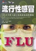 (二手書)流行性感冒--1918全球大流行及致命病毒的發現