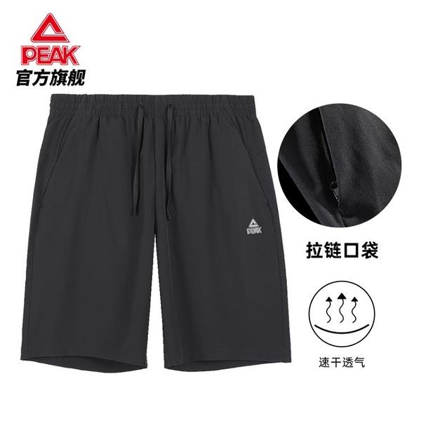匹克短褲男2021夏季官網透氣速干冰絲五分褲健身訓練跑步運動褲子 快速出貨
