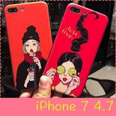 【萌萌噠】iPhone 7  (4.7吋) 新款浮雕 搞怪閨蜜女孩保護殼 全包防摔矽膠軟殼 手機殼 手機套 外殼