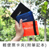 珠友 SN-23001 輕便票卡夾(附筆記本)/零錢包/票卡夾/卡片收納/隨身方格筆記-艾克福