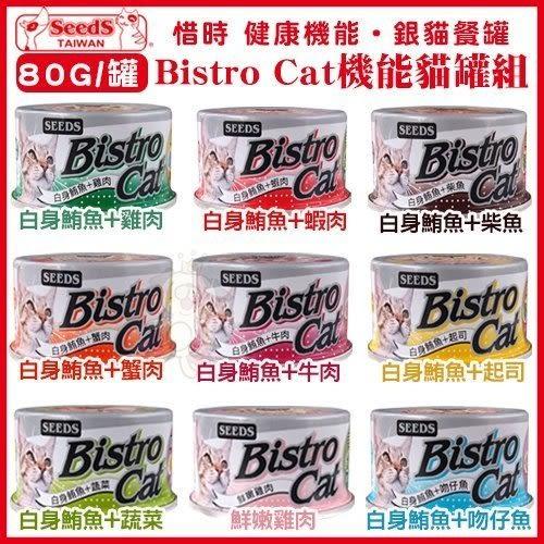 《48HR快速出貨》*KING*【24罐】聖萊西Seeds惜時 Bistro特級銀貓罐 小銀罐 /80g-