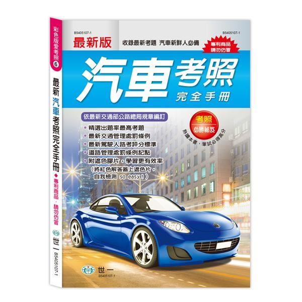 (25K)最新汽車考照完全手冊