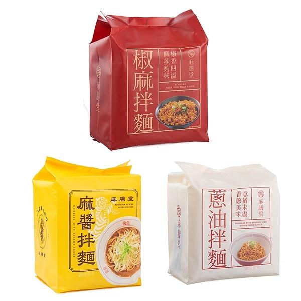 麻膳堂拌麵 (麻醬/蔥油/椒麻) 115g*4/袋【庫奇小舖】